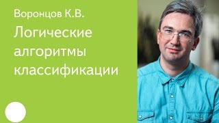 003. Логические алгоритмы классификации - К.В. Воронцов