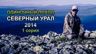 Одиночный поход: Северный Урал 2014 - 1 серия(, 2015-04-18T20:47:24.000Z)