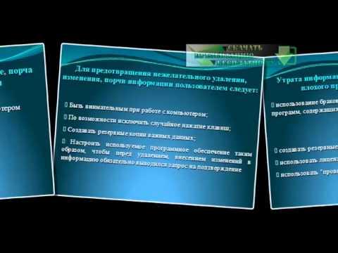 видео: Презентация на тему Защита информации