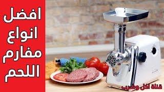 افضل انواع مفارم اللحم // Best Meat grinder