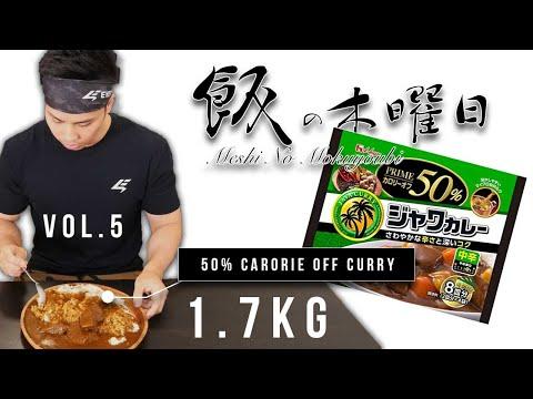 【バルク飯】カロリー50%オフカレー1.7kgを作って食べる【大食い】