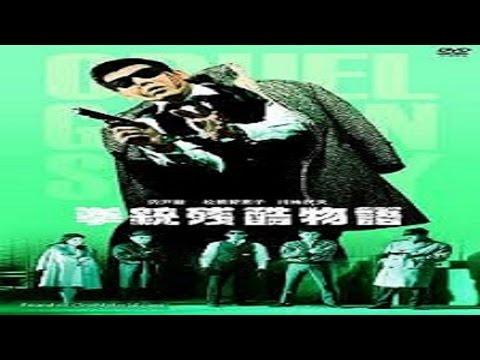 1964  Kenjû Zankoku Monogatari  Cruel Gun Story