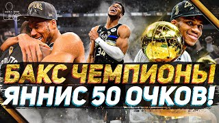 МИЛУОКИ БАКС чемпионы НБА 2021 / ЯННИС - MVP 50 ОЧКОВ / ОНИ ШЛИ К ЭТОМУ 50 ЛЕТ! / ПЛЕЙОФФ НБА