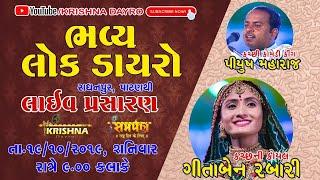 Geeta Rabari Dayro | Radhanpur - Patan | Samarpan TV Live