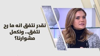 منار الدينا - نقدر  نتفق انه ما رح نتفق.. ونكمل مشوارنا؟