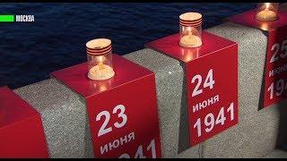 День памяти и скорби  в Москве в день начала Великой Отечественной войны зажгли 1418 свечей