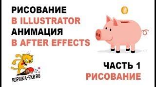 Рисование в Illustrator и анимация в After effects - часть 1 | Видеоуроки kopirka-ekb.ru