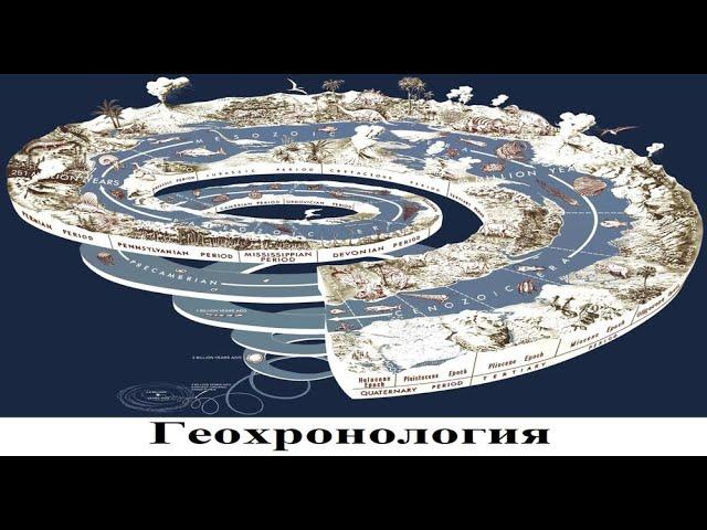 Геохронология. Следы в древних минералах