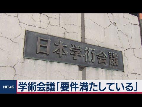2020/12/16 日本学術会議が在り方をまとめた中間報告を提出(2020年12月16日)
