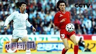 [中国新闻] 韩国开启体育外交 韩媒:韩国积极筹备赴朝参加世界杯预选赛 | CCTV中文国际