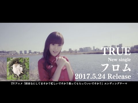 TRUE「フロム」 Music Video Full Size