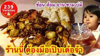ร้านอาหารทะเลมือเปิบ ยอดฮิต ใครไม่ถนัดกินมือ ป้ายหน้าเลยจร้า | Best Seafood Restaurant in Town DAMPA