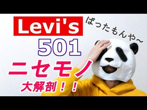 001:リーバイス501 のニセモノを大解剖!