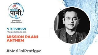 A R Rahman   The Mission Paani Anthem - Official Song   Prasoon Joshi   Harpic India   News18