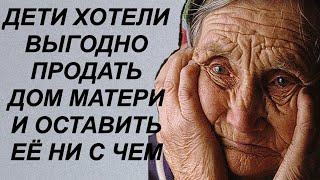 Дети хотели Выгодно продать  дом матери и оставить её ни с чем Но невестка внука защитила бабушку…