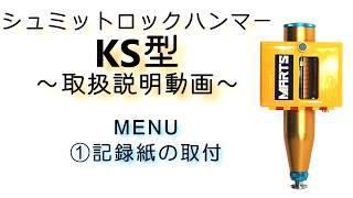 【プロセク社】シュミットロックハンマーKS型【使い方】