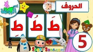 اناشيد الروضة - تعليم الاطفال - أنشودة الحروف العربية 5- Arabic Alphabet - بدون موسيقى - بدون ايقاع