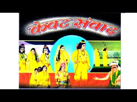 Kissa || Kewat Samwad || केवट संवाद || Singer Nemichand Kushwaha  Trimurti Cassettes