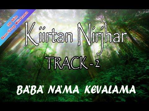 Kiirtan Nirjhar | Track -2 | Baba Nam Kevalam | Bábá Nám Kevalam