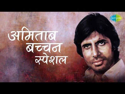 Weekend Classic Radio Show | Amitabh Bachchan Special |अमिताभ बच्चन स्पेशल | HD Songs