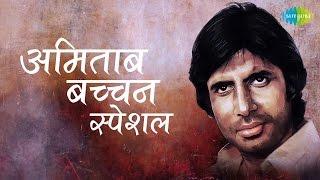 Weekend Classic Radio Show | Amitabh Bachchan Special |Teri Bindiya Re | Jooma Chumma De De