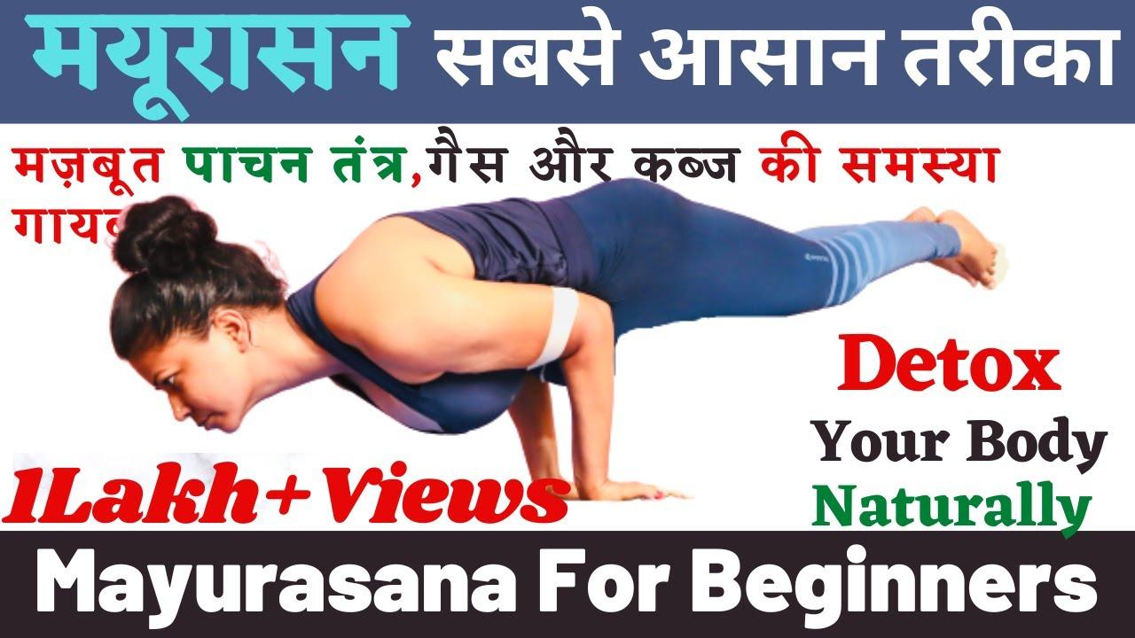 मयूरासन सबसे आसान तरीका Mayurasana Step by Step #indigestion #diabetes #detox @Yoga With Shaheeda