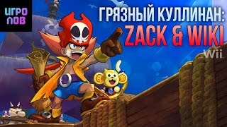 Обзор Zack & Wiki (Wii)