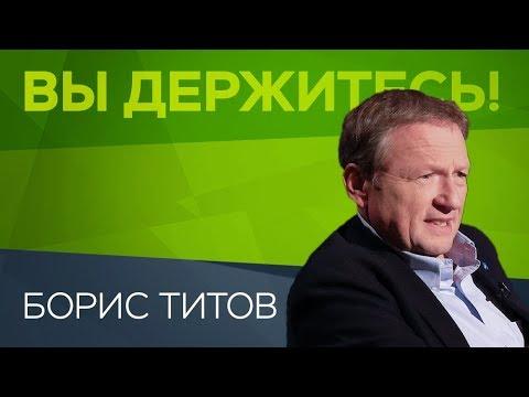 Борис Титов: «Предпринимателей