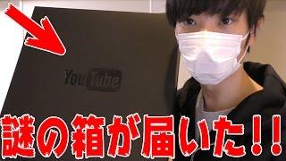 YouTubeから貰った黒い箱の中にwww thumbnail