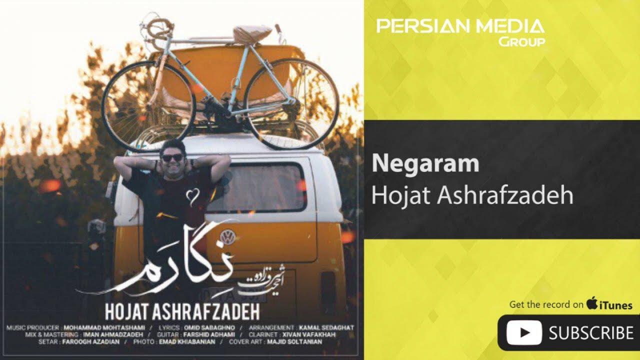 Hojat Ashrafzadeh - Baran Bebarad I Official Video ( حجت اشرف زاده - باران ببارد )