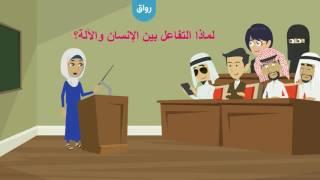 رواق : التفاعل بين الإنسان والحاسوب - د. مرام عبدالرحمن مكاوي - برومو