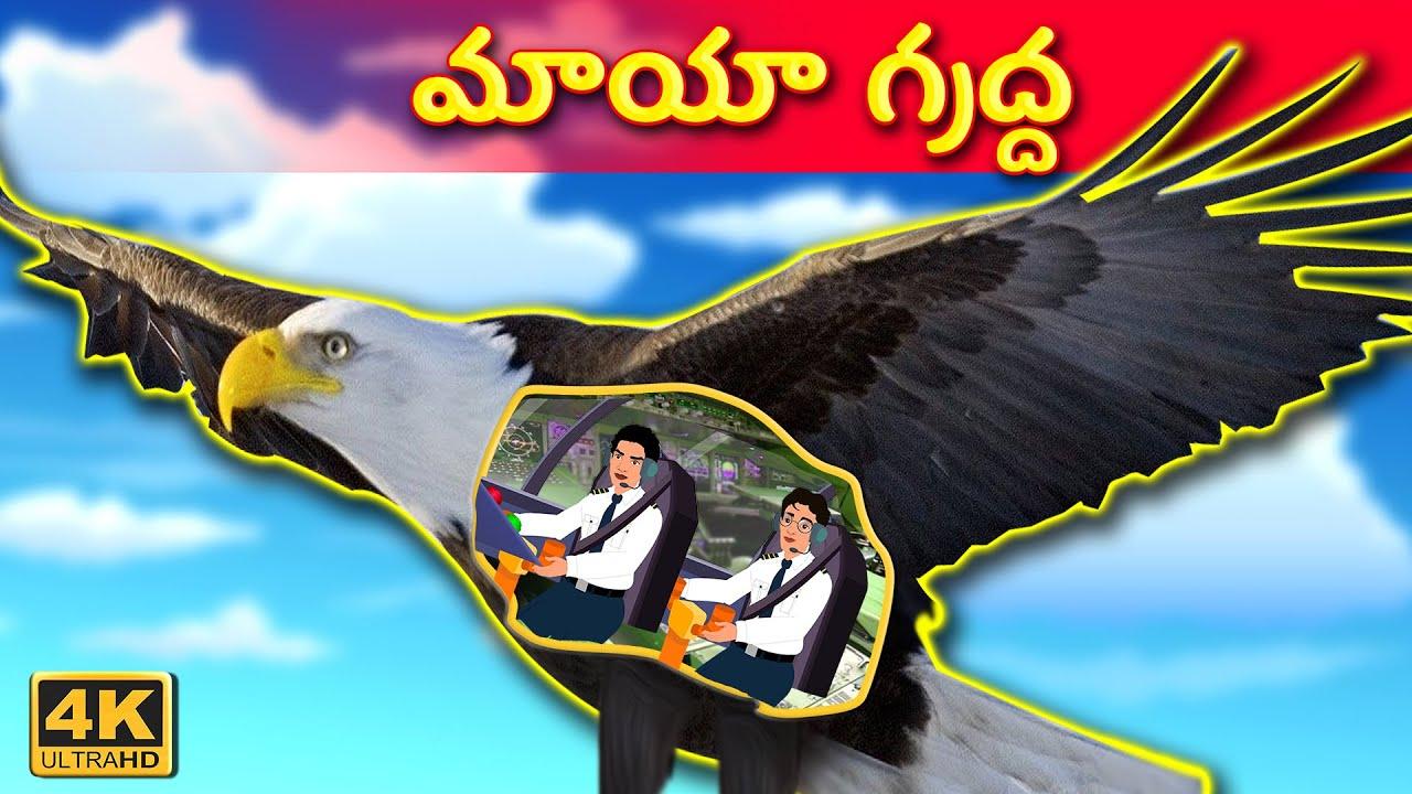 Download మాయా గ్రద్ద Magical Eagle Story |Telugu Kathalu | Stories in Telugu | Telugu story | Maya kathalu