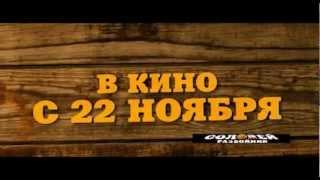 Трейлер Соловей разбойник 2012 (Иван Охлобыстин)