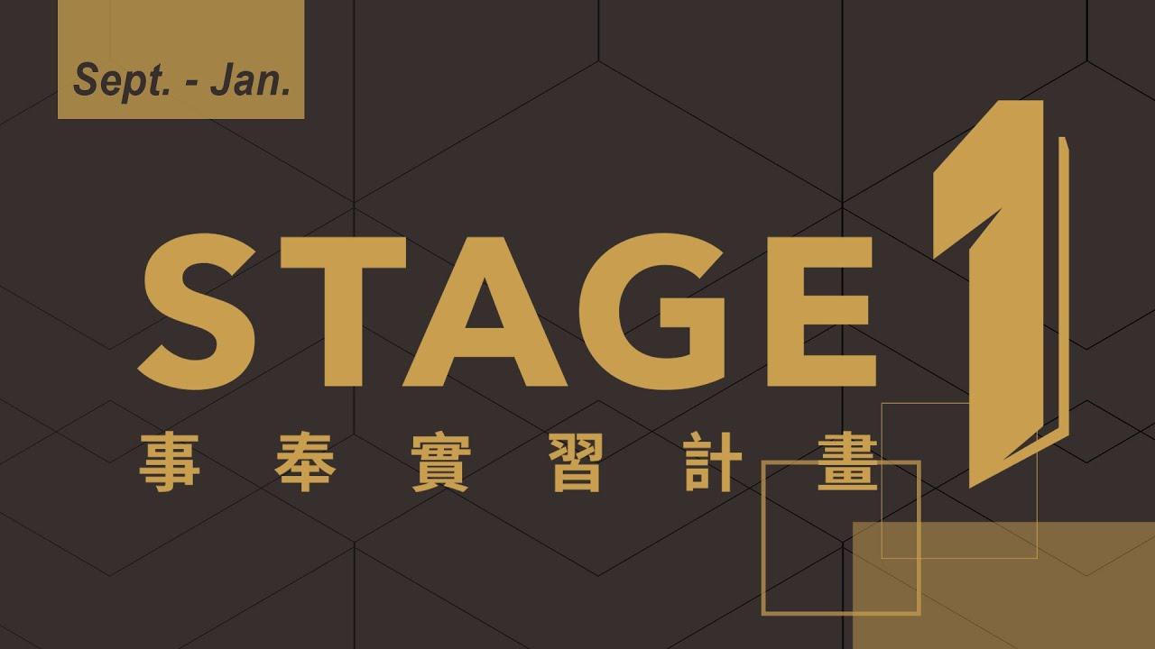 2020 秋季屆 Stage1實習生,現在開始招募!7/4招生說明會歡迎你!