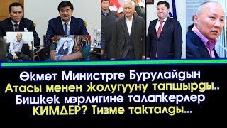 Бишкектин жаңы МЭРИ болуп КИМ шайланат? | Өкмөт Бурулайдын АТАСЫНА көңүл бурдубу? | Акыркы Кабарлар