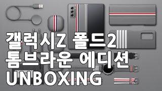갤럭시Z 폴드2 톰브라운 에디션 unboxing