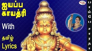 Ayyappa Gayatri Mantra with Tamil Lyrics sung by Bombay Saradha