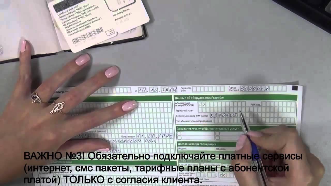 Заполнение формы р21001 заявление на регистрацию ип - 1