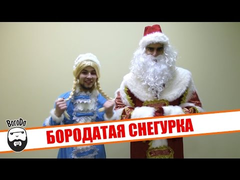 Армянский дед мороз и бородатая снегурочка 2015 / Armenian Ded Moroz And Barbate Snegurochka