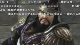 (コメ付き)真・三國無双6 ストーリーモード 魏伝2