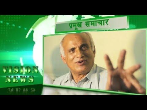 Vision News | 12 Jan 2018 | Vision Nepal Television