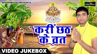 Hd करी छठ के व्रत Kari Chath Ke Varat  Mukhiya G Bhojpuri Song  2016 New Chath Geet 2016