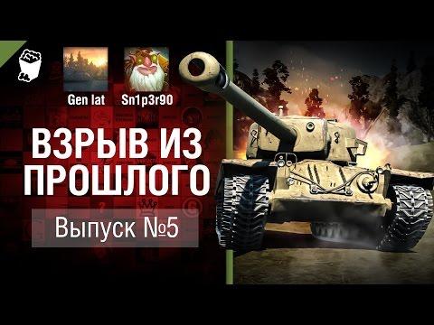 Т30  тяжелая ПТ. Взрыв из прошлого №5 World of Tanks