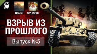 Т30 - тяжелая ПТ. Взрыв из прошлого №5 [World of Tanks]