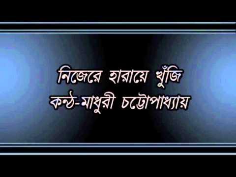Nijere Haraye Khunji.........Madhuri Chatterjee