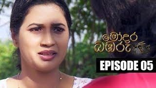 Modara Bambaru | මෝදර බඹරු | Episode 05 | 26 - 02 - 2019 | Siyatha TV Thumbnail