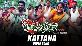 Kattana Kattazhagi Song | Vaazhthugiren | Karate N Kuttiraja, Jeni | Ramasubramanian