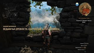 The Witcher 3 : Снаряжение школы Грифона