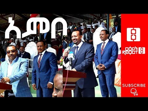 Ethiopia - Reyot News Magazine - ርዕዮት ዜና መጽሔት - 4/14/18