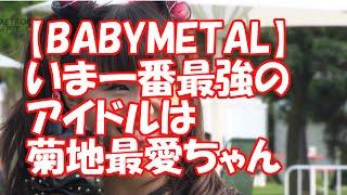 ベビーメタル皆さんは誰が気になりますか。 ちなみにYUI=METALとMOA-MET...